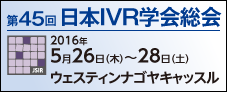 第45回日本IVR学会総会