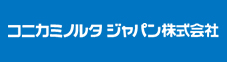 コニカミノルタ ジャパン株式会社