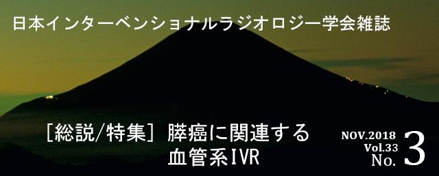 IVR会誌