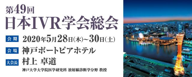 日本IVR学会総会